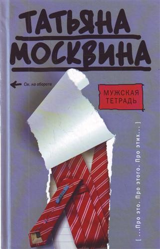 Москвина Т. Мужская тетрадь ISBN: 9785170545544 москвина м л крио