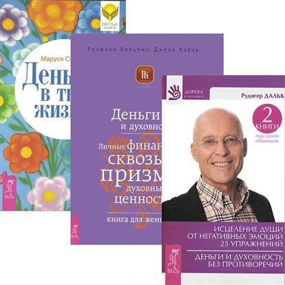 Исцеление души+Деньги в твоей жизни+Деньги и духовность (комплект из 3 книг)