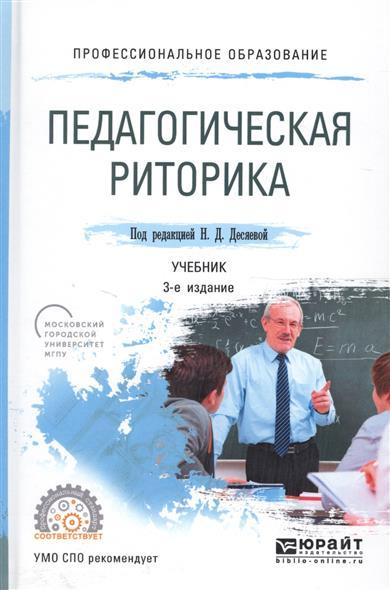 Педагогическая риторика. Учебник для СПО