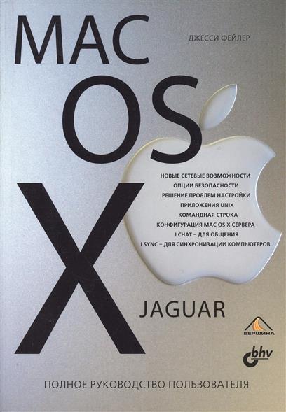 Фейлер Дж. Mac OS X. Jaguar. Полное руководство пользователя уильямс р snow leopard mac os x 10 6 первые шаги