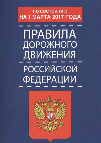 Правила дорожного движения Российской Федерации по состоянию на 1 марта 2017 года