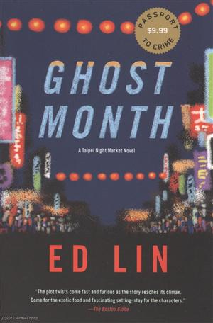 Lin E. Ghost Month футболка lin show 367