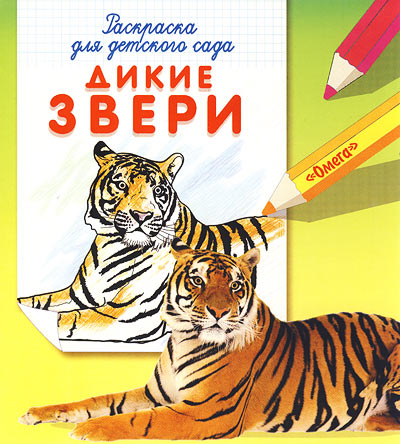 Савельев Е. (худ.) Раскраска для детского сада Дикие звери