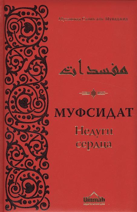 Аль-Мунаджид М. Муфсидат. Недуги сердца
