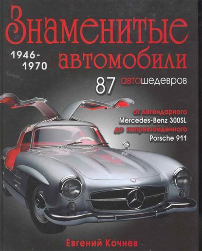 Знаменитые автомобили 1946-1970 гг.
