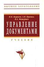 Корнеев И.К., Пшенко А.В. и др. Управление документами Учебник