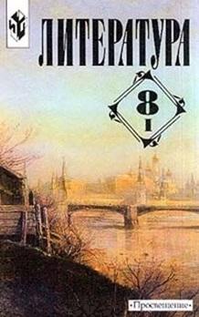Литература 8 кл ч.1 Учебник