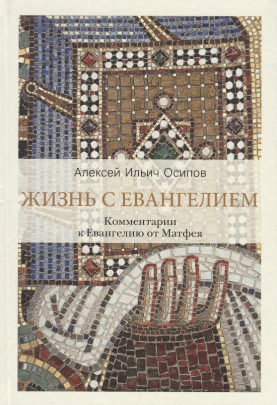 Осипов А. Жизнь с Евангелием. Комментарии к Евангелию от Матфея