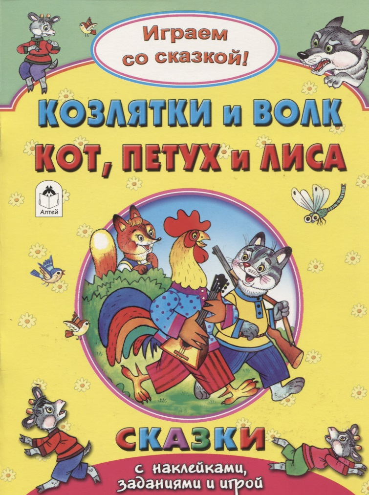 Бакунева Н. Козлятки и Волк. Кот, Петух и Лиса бакунева н кот и лиса