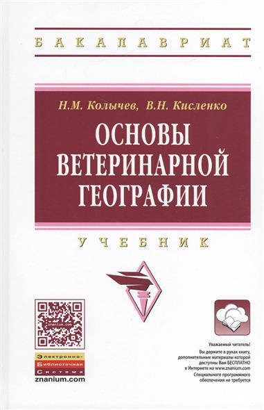 Колычев Н., Кисленко В. Основы ветеринарной географии. Учебник