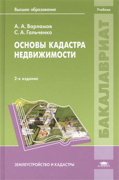 Основы кадастра недвижимости. Учебник. 2,3 издание