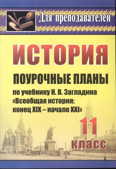 История. 11 класс. Поурочные планы по учебнику Н. В. Загладина