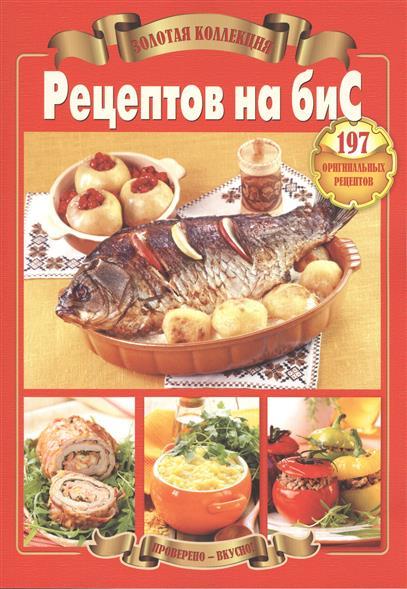 Золотая коллекция рецептов на бис