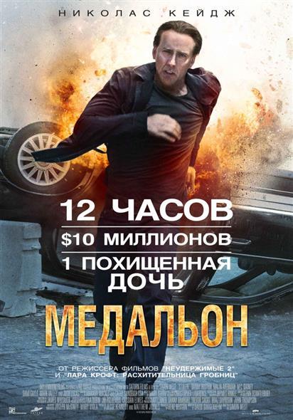 Медальон (16+) (амарей) (DVD) (Мистерия)