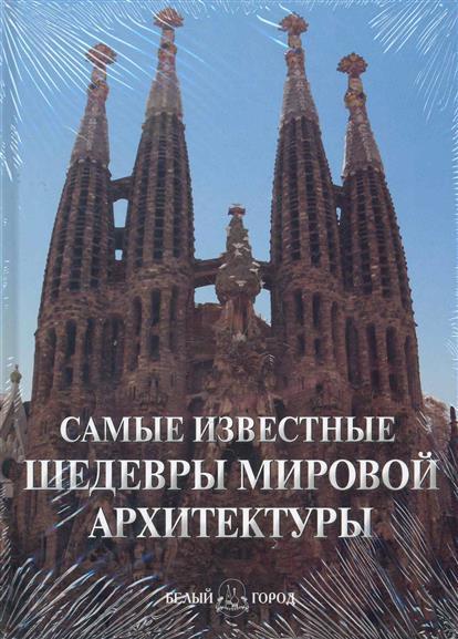 Самые известные шедевры мировой архитектуры Илл. энц.