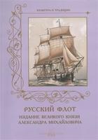 Русский флот. Издание великого князя Александра Михайловича