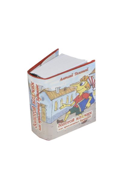 Золотой ключик, или Приключения Буратино (миниатюрное издание)