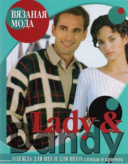 Вязаная мода Lady & Dandy Одежда для нее и для него
