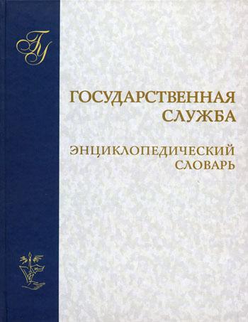 Гос. служба Энц. словарь