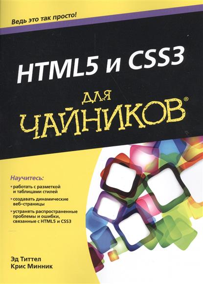 Титтел Э., Минник К. HTML5 и CSS3 для чайников® ed tittel beginning html5 and css3 for dummies