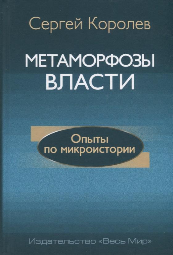 Королев С. Метаморфозы власти. Опыты по микроистории: философские аспекты