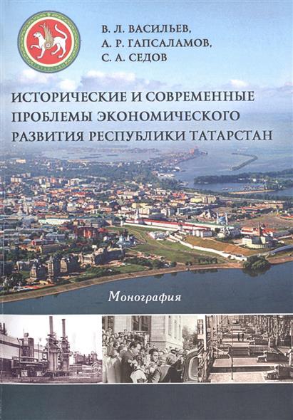 Исторические и современные проблемы экономического развития Республики Татарстан. Монография