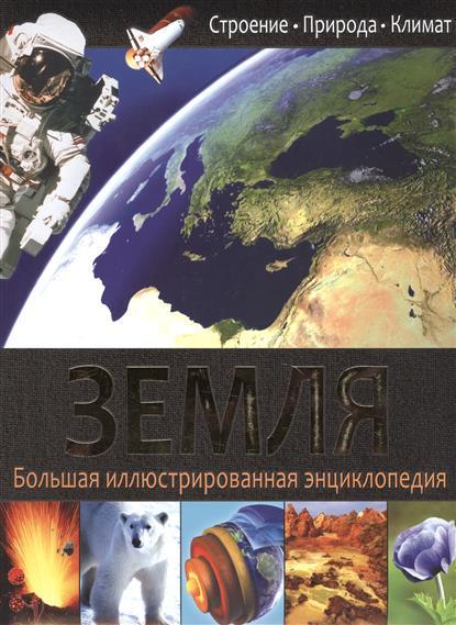 Феданова Ю., Гриценко Е., Скиба Т. (ред.) Земля. Строение. Природа. Климат ISBN: 9785956721094 е ю мишняева дневник педагогических наблюдений