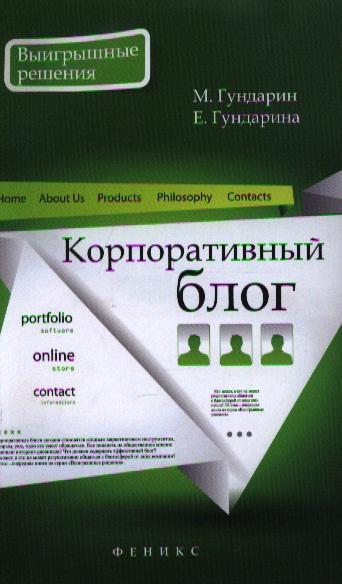Гундарин М., Гундарина Е. Корпоративный блог