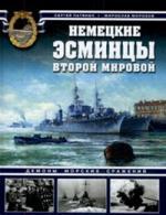 Немецкие эсминцы Второй мировой Демоны морских сражений
