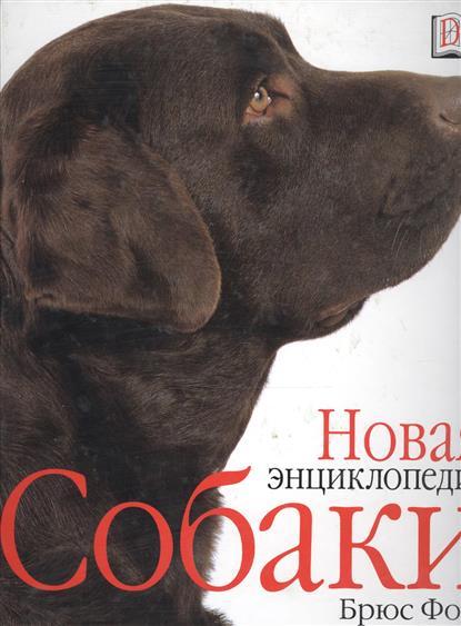 Фогл Б. Собаки Новая энциклопедия сумку для собаки б у