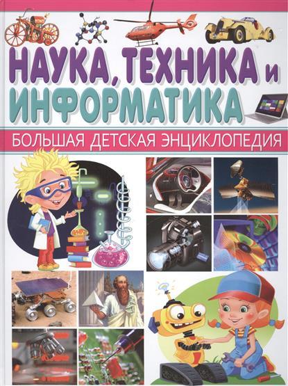 Феданова Ю., Гажос Е., Кулакова Е., Ядровская М. (ред.) Наука, Техника и Информатика