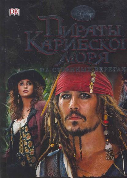 Пираты Карибского моря На странных берегах Наглядный путеводитель