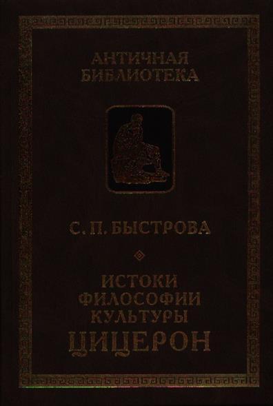 Истоки философии культуры. Цицерон