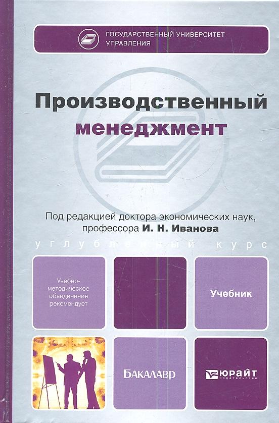 Иванов И. (ред.) Производственный менеджмент. Теория и практика. Учебник для бакалавров