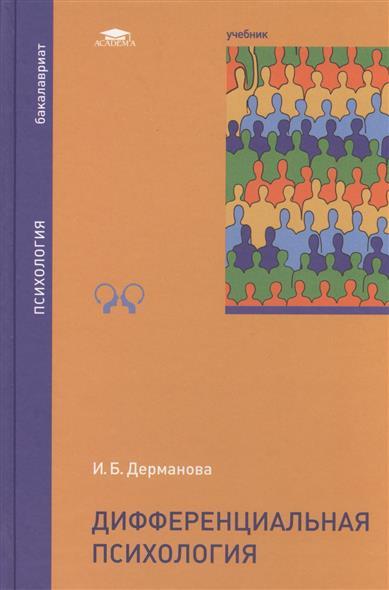 Дифференциальная психология. Учебник. Для студентов учреждений высшего образования, обучающихся по направлению подготовки