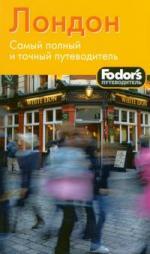 Романова М.С. (пер). Лондон Fodor`s путеводитель