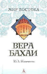 Вера бахаи
