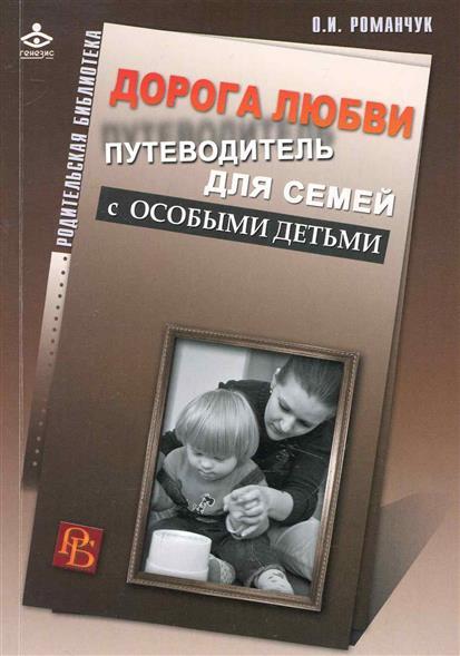 Дорога любви Путеводитель для семей с особыми детьми