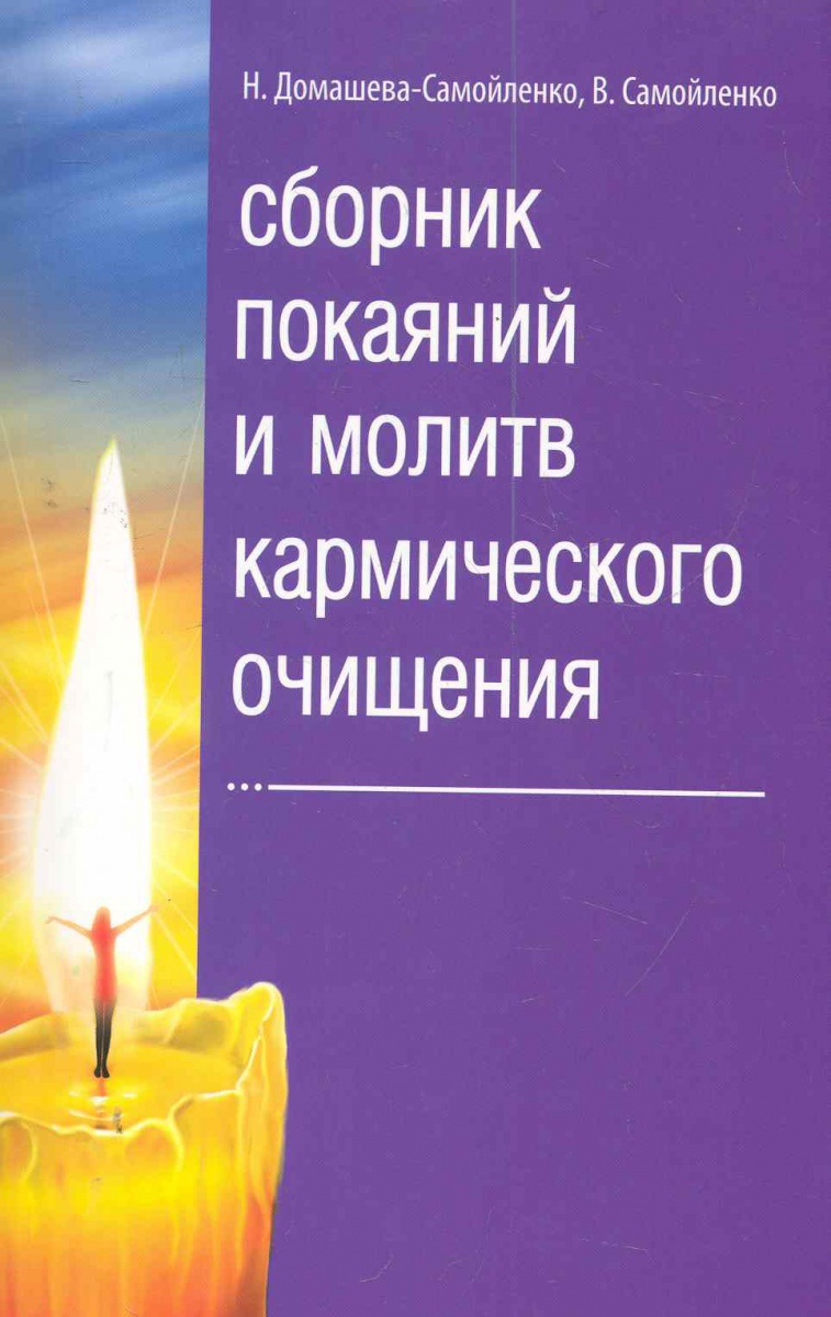 Сборник покаяний и молитв кармического очищения