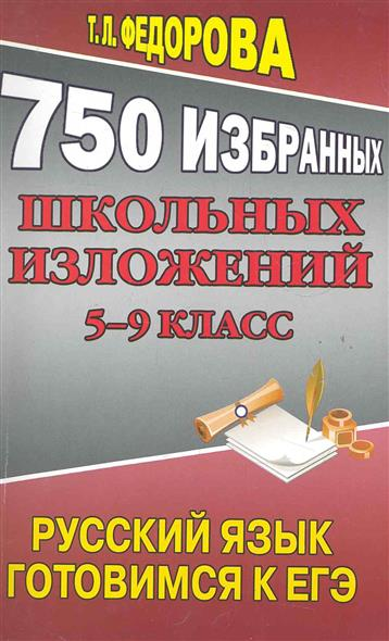 750 избранных школьных изложений 5-9 кл.