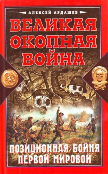 Великая Окопная война Позиционная бойня Первой мировой
