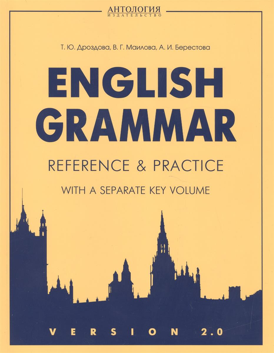 Дроздова Т., Маилова В., Берестова А. English Grammar Reference and Practice Version 2.0 т ю дроздова а и берестова н а курочкина the keys english grammar reference