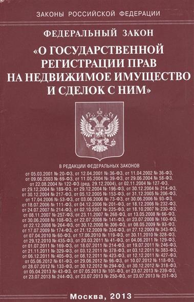 Федеральный закон