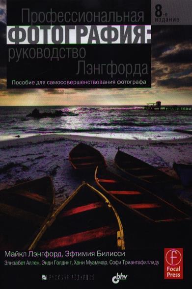 Профессиональная фотография: руководство Лэнгфорда. Пособие для самосовершенствования фотографа. 8-е издание