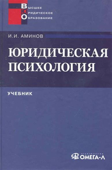 Аминов И. Юридическая психология Учебник юридическая литература