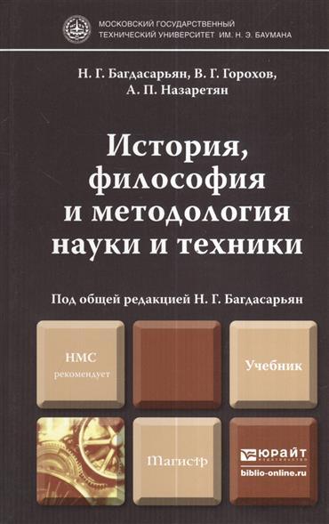 История, философия и методология науки и техники. Учебник для магистров