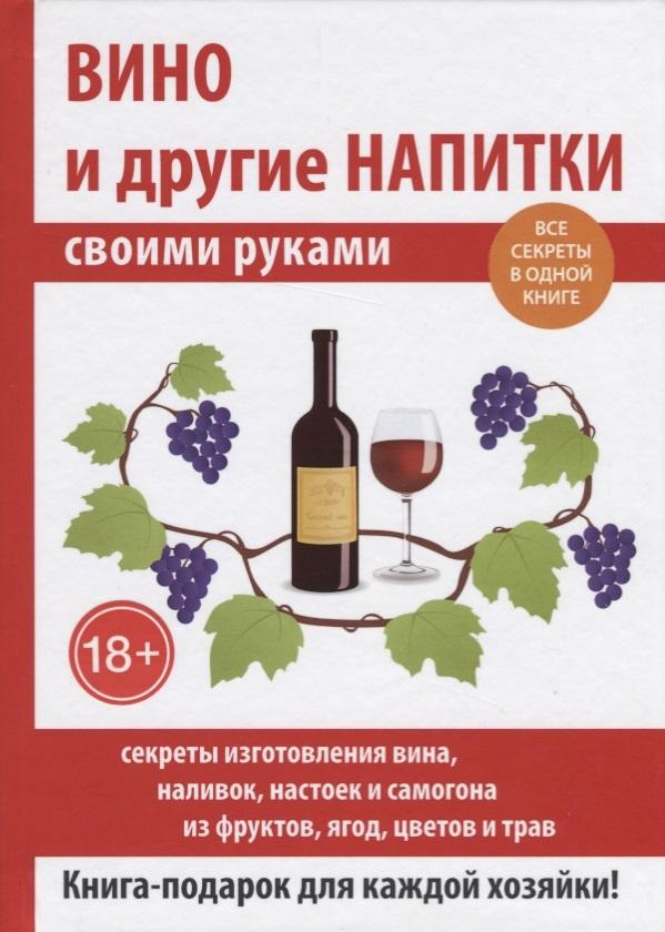 Лагутина Т. Вино и другие напитки своими руками летто т неповторимая детская комната своими руками