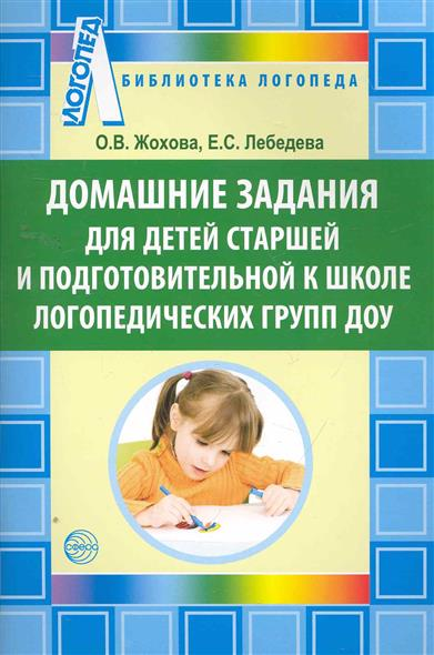 Домашние занятия для дет. стар. и подготов. к шк. логопед. гр. ДОУ