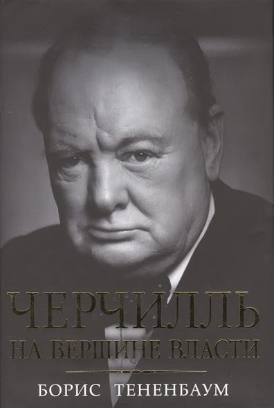 Тененбаум Б. Черчилль. На вершине власти ISBN: 9785699709731 борис тененбаум гений войны наполеон трон на штыках