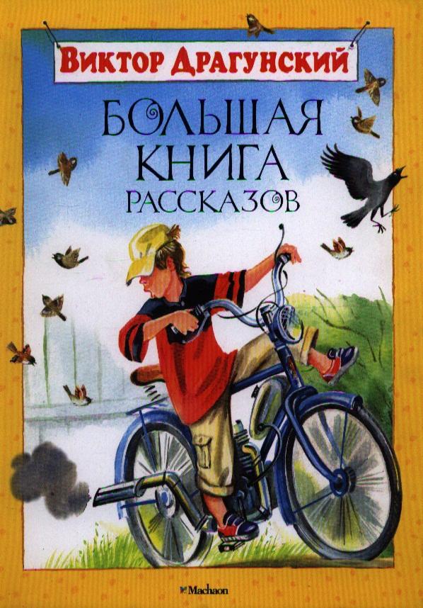 Драгунский В. Драгунский Большая книга рассказов ISBN: 9785389004498